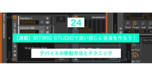 【連載】BITWIG STUDIOで良い感じに音楽を作ろう!【24】
