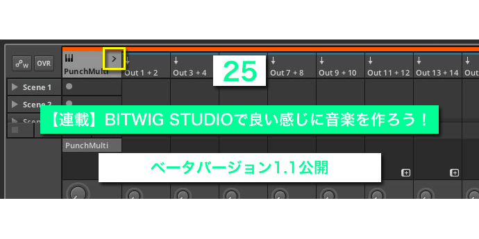 【連載】BITWIG STUDIOで良い感じに音楽を作ろう!【25】