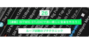 【連載】BITWIG STUDIOで良い感じに音楽を作ろう!【26】