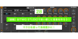 【連載】BITWIG STUDIOで良い感じに音楽を作ろう!【28】