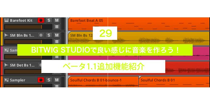 【連載】BITWIG STUDIOで良い感じに音楽を作ろう!【29】