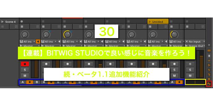 【連載】BITWIG STUDIOで良い感じに音楽を作ろう!【30】