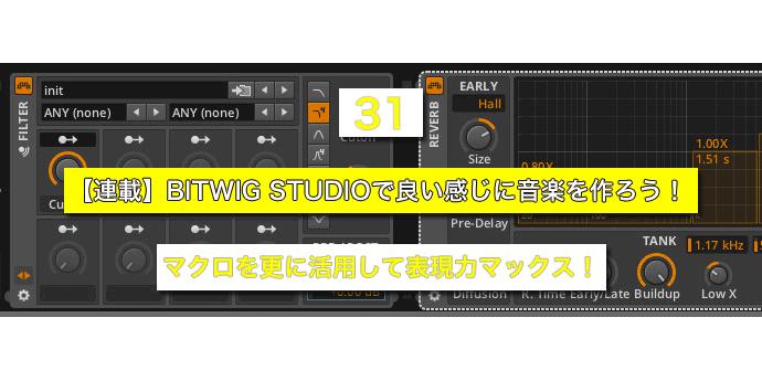 【連載】BITWIG STUDIOで良い感じに音楽を作ろう!【31】