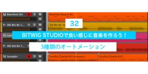 【連載】BITWIG STUDIOで良い感じに音楽を作ろう!【32】