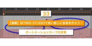 【連載】BITWIG STUDIOで良い感じに音楽を作ろう!【33】