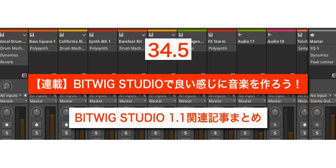 【連載】BITWIG STUDIOで良い感じに音楽を作ろう!【34.5】