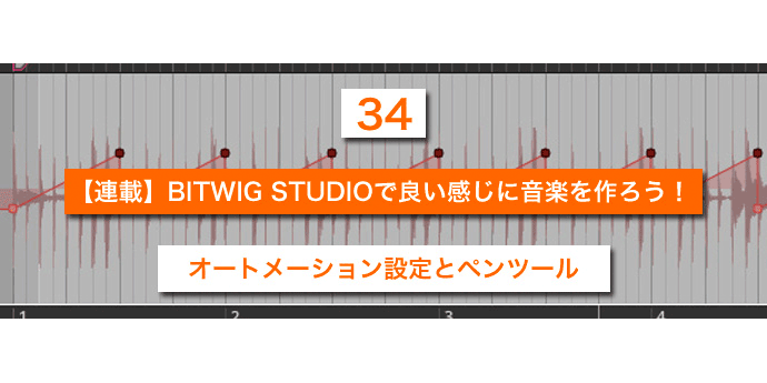 【連載】BITWIG STUDIOで良い感じに音楽を作ろう!【34】