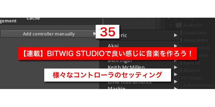 【連載】BITWIG STUDIOで良い感じに音楽を作ろう!【35】