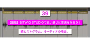 【連載】BITWIG STUDIOで良い感じに音楽を作ろう!【39】