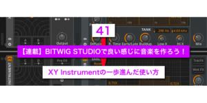 【連載】BITWIG STUDIOで良い感じに音楽を作ろう!【41】
