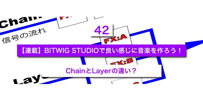【連載】BITWIG STUDIOで良い感じに音楽を作ろう!【42】