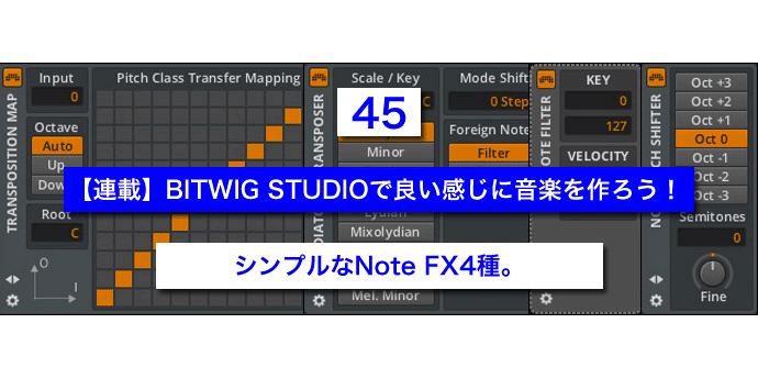 【連載】BITWIG STUDIOで良い感じに音楽を作ろう!【45】