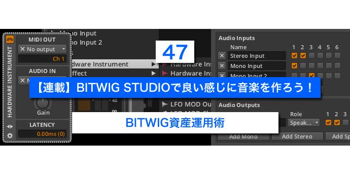 【連載】BITWIG STUDIOで良い感じに音楽を作ろう!【47】