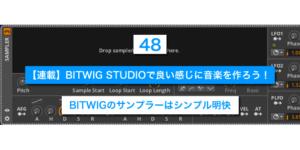 【連載】BITWIG STUDIOで良い感じに音楽を作ろう!【48】