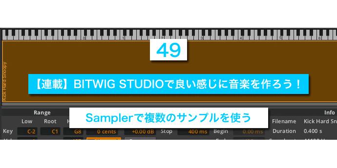 【連載】BITWIG STUDIOで良い感じに音楽を作ろう!【49】