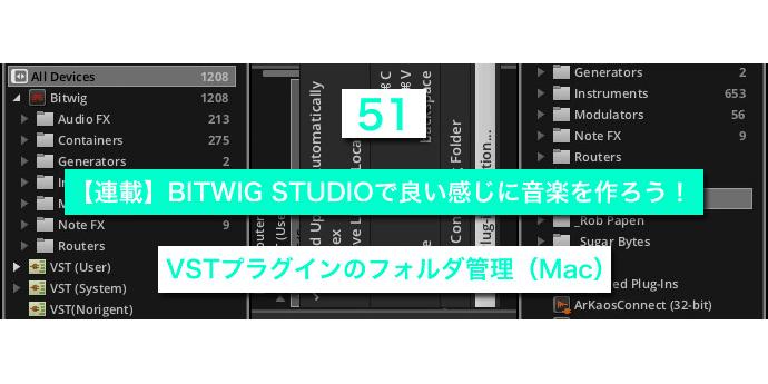 【連載】BITWIG STUDIOで良い感じに音楽を作ろう!【51】