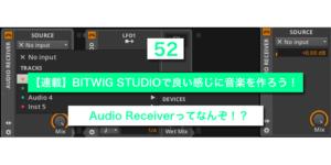 【連載】BITWIG STUDIOで良い感じに音楽を作ろう!【52】