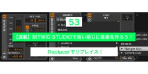 【連載】BITWIG STUDIOで良い感じに音楽を作ろう!【53】