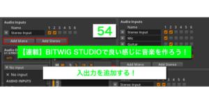 【連載】BITWIG STUDIOで良い感じに音楽を作ろう!【54】