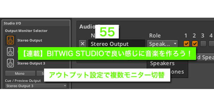 【連載】BITWIG STUDIOで良い感じに音楽を作ろう!【55】