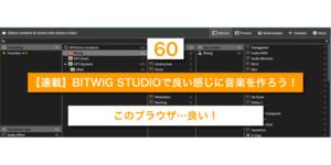 【連載】BITWIG STUDIOで良い感じに音楽を作ろう!【60】