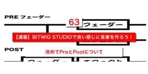 【連載】BITWIG STUDIOで良い感じに音楽を作ろう!【63】