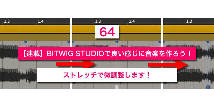 【連載】BITWIG STUDIOで良い感じに音楽を作ろう!【64】
