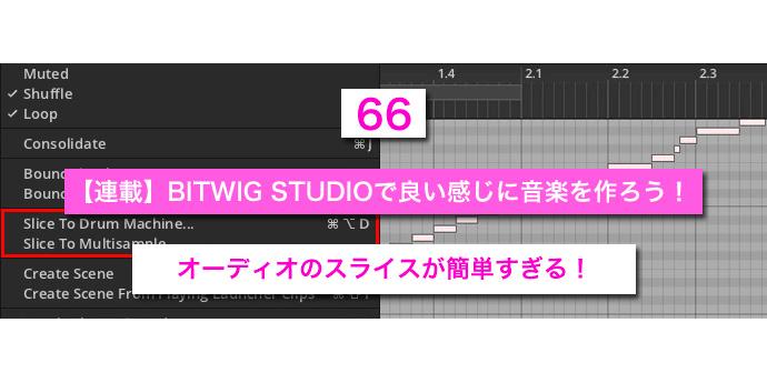 【連載】BITWIG STUDIOで良い感じに音楽を作ろう!【66】