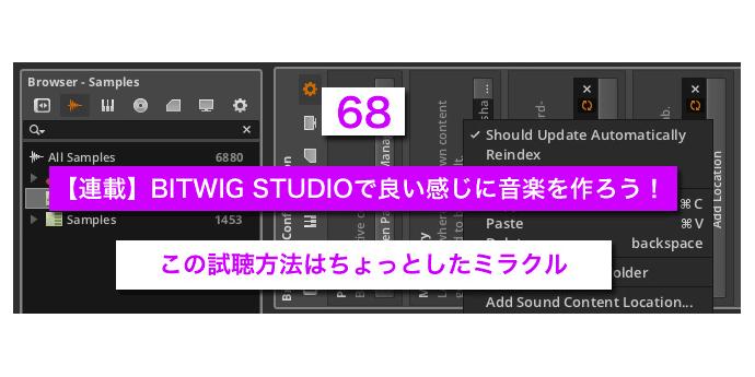 【連載】BITWIG STUDIOで良い感じに音楽を作ろう!【68】