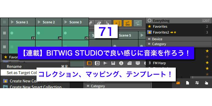 【連載】BITWIG STUDIOで良い感じに音楽を作ろう!【71】