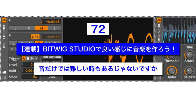 【連載】BITWIG STUDIOで良い感じに音楽を作ろう!【72】