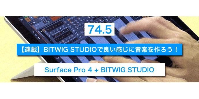 【連載】BITWIG STUDIOで良い感じに音楽を作ろう!【74.5】