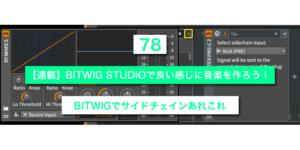 【連載】BITWIG STUDIOで良い感じに音楽を作ろう!【78】