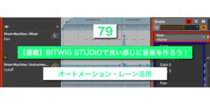【連載】BITWIG STUDIOで良い感じに音楽を作ろう!【79】