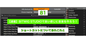 【連載】BITWIG STUDIOで良い感じに音楽を作ろう!【81】