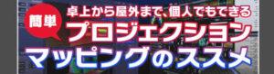 【GrandVJ2 XT のススメ】 アイデア次第で可能性は無限!