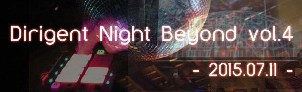 【パーティーレポート】Dirigent Night Beyond vol.4 – 2015.07.11 –