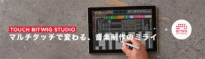 【製品紹介】マルチタッチで変わる、音楽制作のミライ