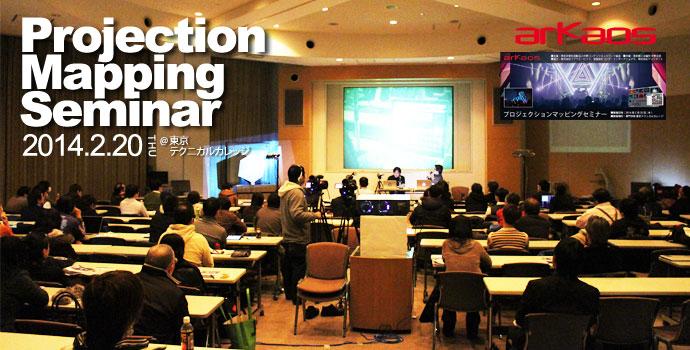 【セミナーレポート・動画】プロジェクションマッピングセミナー at 東京テクニカルカレッジ