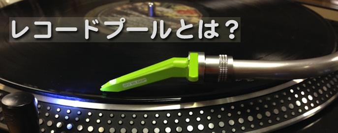 【スタッフコラム】レコードプール使ってる?
