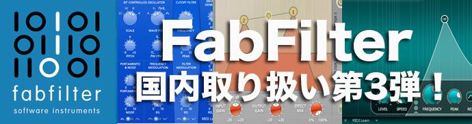 【第三弾】FabFilter国内取り扱い開始のご案内