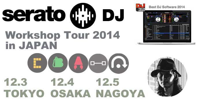 【ワークショップ】Serato DJワークショップ 東名阪ツアー