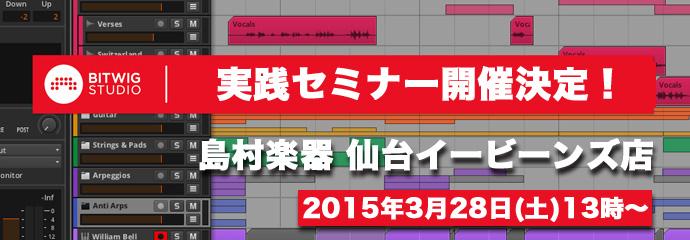 【実践セミナー】Bitwig Studio in 島村楽器 仙台イービーンズ