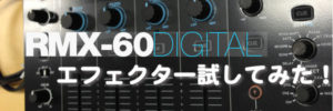 【製品紹介】RMX-60のエフェクター試してみた!