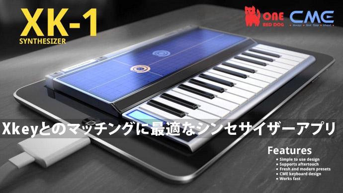 【Xkey】iOSアプリXK-1が登場!