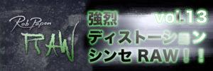【連載】強烈ディストーションシンセRAW!!vol.13