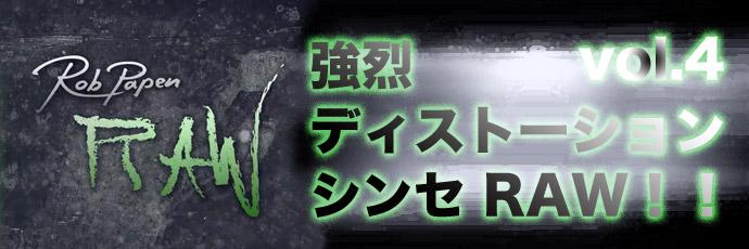 【連載】強烈ディストーションシンセRAW!!vol.4