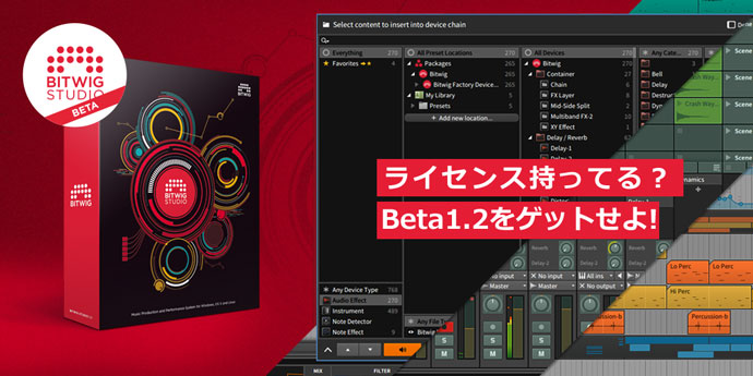【ユーザー限定】Bitwig Studio 1.2【パブリックベータ】