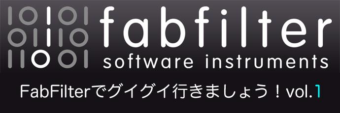 【新連載】FabFilterでグイグイ行きましょう!vol.1