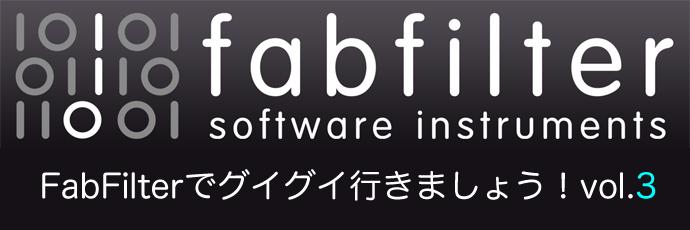 【連載】FabFilterでグイグイ行きましょう!vol.3